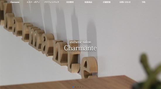 Charmante(シャルモント)