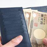 財布からお金